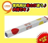 ヒタチラップ 45cm×50m 業務用 【 日立ラップ 業務用 ラップ 】
