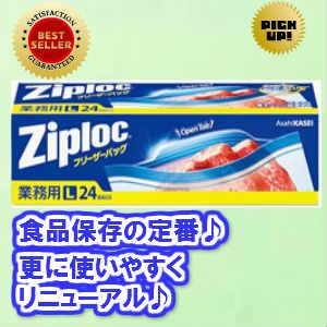 ジップロック フリーザーバック ダブルジッパー  業務用  L サイズ 24枚入 【 ziploc 食品保存 】05P01Oct16