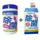 お買得セット アルコール除菌 ウェットタオルセット 【コーヨー化成】