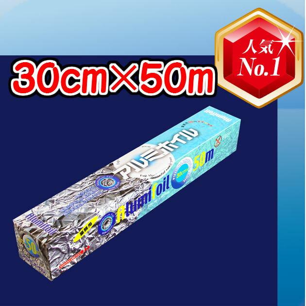 アルミホイル 業務用 30cm×50m フジ アルミホイル (紙ノコ刃で安全) (クッキングホイル) 【 アルミ箔 業務用 】