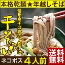 【ネコポス送料無料】信州そば 乾麺 そば屋の干そば4人前(2袋)