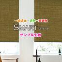 一級遮光・遮熱・高断熱ロールスクリーン「SMARTスマート」全4シリーズ22パターン!オシャ