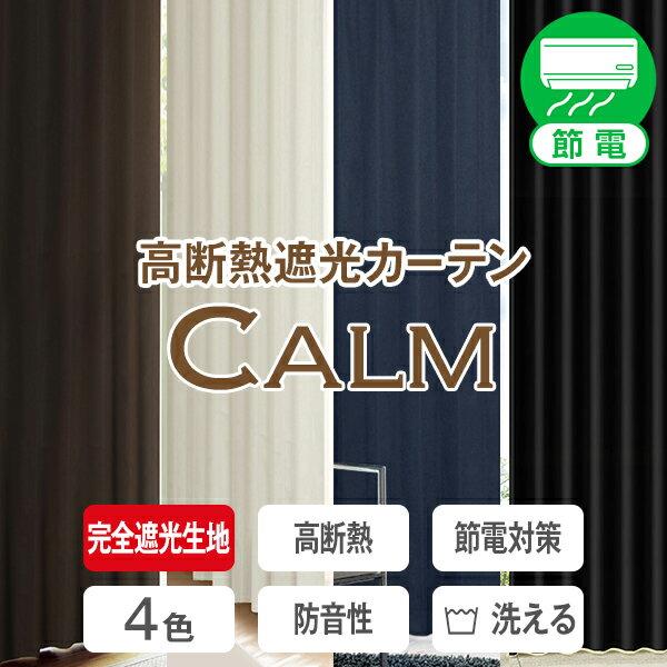 カーテンくれない 高断熱カーテン カルム CALM