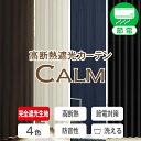 高断熱1級遮光カーテン「カルム」2枚組 送料無料(カーテン 遮光 1級 防音 遮熱 断熱 ブラウン 茶 アイボリー ベージュ)