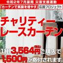 チャリティーレースカーテン 2枚組 UVカット率92% 目隠し機能 ウォッシャブルサイズ:幅100cm×丈133cm/丈176cm/丈198cm×2枚組