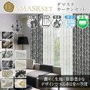 ダマスク柄のデザイン遮光カーテンと美しいレースカーテンのセット。「ダマスクセット」 防炎 日本製Cサイズ:幅100cm×丈205〜250cm×4枚組 ( 4枚セット ) カーテン2枚 レース2枚