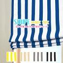 美しい発色に仕上げた「ストライプ 遮光 シェードカーテン」 全5色サイズ:幅141〜190×