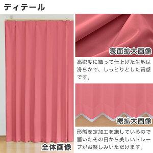 遮光カーテン39色1級遮光防炎断熱イージーオーダーカーテン「プレンティ」サンプル簡単!採寸メジャー付きかーてん新生活