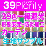遮光カーテン 39色1級遮光防炎断熱イージーオーダーカーテン「プレンティ」サンプル簡単!採寸メジャー付き かーてん 新生活