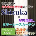 特殊加工の完全遮光生地使用カーテン Shizuka×昼夜目隠しミラーレースカーテン 高機能4枚入りカーテンセット 10P07Feb16