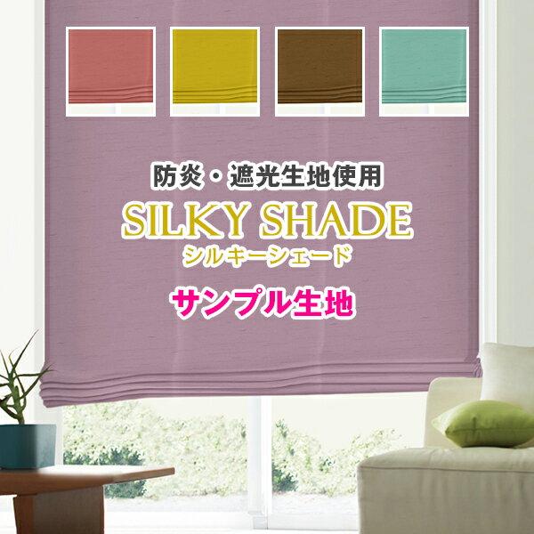 遮光カーテン 大人めスタイルオーダーカーテン 「シルキーグロス」シェードタイプきらめく全21色 サンプルの請求簡単!採寸メジャー付き 節電