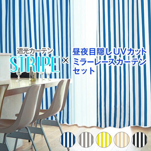 シンプルデザインに美しい発色全5色「ストライプ遮光カーテン」と 昼夜目隠し◎ミラーレースのコーディネートセット☆ Bサイズ:幅125・150cm×丈80〜150cm×4枚組 カーテン 4枚セット 送料無料