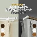 ワンランク上のスタイリッシュモダン「伸縮カーテンレール」 1.2〜2.0mサイズ ダブルタイプ 送料無料