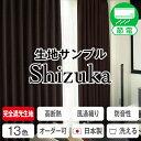 特殊完全遮光生地使用!高断熱遮光カーテン「静」SHIZUKA サンプル 簡単!採寸メジャー付き