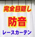 防音性完全目隠し特殊コーティングレースカーテン(幅150cm×丈~14...