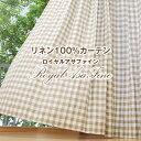 リトアニア産の上質リネンカーテン 「Royal Asa Fine」 Cサイズ:幅100cm×丈205