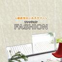 モダンデザイン・一級遮光ロールスクリーン「FASHIONファッション」全4パターン!オシャレ
