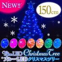 150cmクリスマスツリー ブルーLEDファイバーツリー(北欧 クリスマス ツリー クリスマス雑貨 クリスマスグッズ クリスマス用品 飾り 装飾 ファイバー LED 電飾 イルミネーション) christmas tree