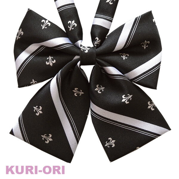 KURI-ORI[クリオリ]オリジナルリボンタイ KRR36ブラックホワイト ユリ【日本製】制服リボン