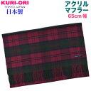 KURI-ORI【クリオリ】【日本製】ストール・幅広マフラーワイン×グリーン リンゼイ タータンチェック65MF33-6