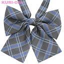 KURI-ORI[クリオリ]オリジナルリボンタイ KRR142グレー×サックスチェック【日本製】制服リボン