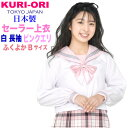 KURI-ORI★クリオリ白セーラートップス・ピンク襟長袖