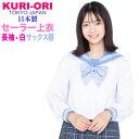 KURI-ORI★クリオリ白セーラートップス・サックス襟長袖KR12274【日本製】