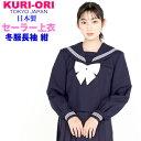 KURI-ORI★クリオリ★紺セーラートップス・冬用長袖155A