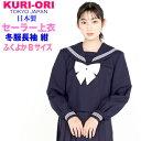 KURI-ORI★クリオリ★紺セーラートップス・冬用長袖ふく