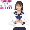 KURI-ORI★クリオリ白セーラートップス・紺エリ長袖155