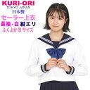 KURI-ORI★クリオリ大きいサイズ白セーラートップス・