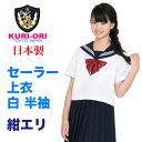 KURI-ORI★クリオリ白セーラートップス・紺エリ半袖155