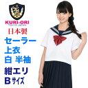 KURI-ORI★クリオリ白セーラートップス・紺エリ半袖ふ