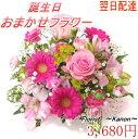 誕生日専用フラワー3,500円【 送料無料 あす楽対 応メッ...