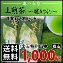 八女茶 煎茶 緑茶 日本茶 送料無料 メール便 2020年産 令和2年産 新茶 上煎茶 媛かおり 200g ( 100g×2本 ) セット 減農薬 エコファーマー 認定 福岡 九州 産