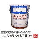 ジョリパットアルファ JP-100【送料無料】