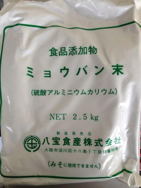 楽天市場】ミョウバン末 2.5kg ...