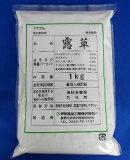 露草 1kg 【製菓材料 製パン材料 お菓子材料 お菓子レシピ】