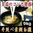 島原本格手延素麺白瀧(てのべそうめん しらたき) 高橋謙作製麺 9kg 50g×180束 贈答用/の