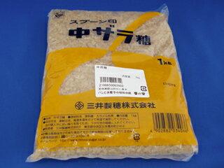 中ザラ糖 1kg 【製菓材料 製パン材料 お菓子材料 お菓子レシピ】