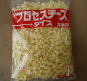 サイコロチーズ 【製菓材料 製パン材料 お菓子材料 お菓子レシピ】