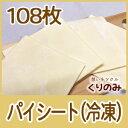 業務用 冷凍パイシート パイ生地 20g×108枚入 ホーラ...