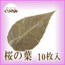 【国産】桜の葉 樽 塩漬け 10枚 さくら餅 サクラ餅 桜餅 材料