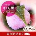 桜餅 さくら餅 材料 手作りキット 18〜20個分 1,000円 ポッキリ 道明寺粉 国産こしあん