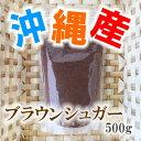 【国産】ブラウンシュガー 沖縄産 500g