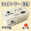 カルピスバター カルピス株式会社 無塩 食塩不使用 450g...