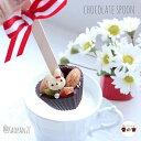 バレンタインにぴったり♪ホットミルクに溶かして飲むチョコレー...