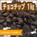 チョコチップ 1kg 業務用 お菓子 大袋 駄菓子 クッキ