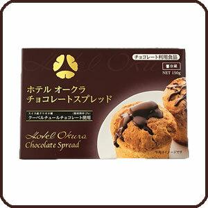 ホテルオークラ チョコスプレッド 150g お菓子作り/パン作り/ 製菓/製パン/材料