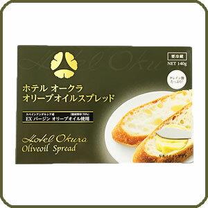 ホテルオークラ オリーブオイル スプレッド 140g お菓子作り/パン作り/ 製菓/製パン/材料